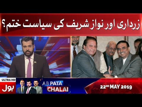 Ab Pata Chala With Usama Ghazi – 22nd May 2019