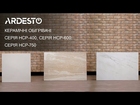 Керамический Обогреватель ARDESTO HCP-600BGM Бежевый мрамор