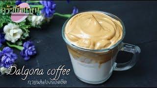 กาแฟฟองเกาหลี เมนูกาแฟยอดฮิตตอนนี้ Dalgona coffee | Frothy coffee| ครัวบ้านหนู