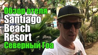 Santiago Beach Resort, Северный Гоа, Калангут