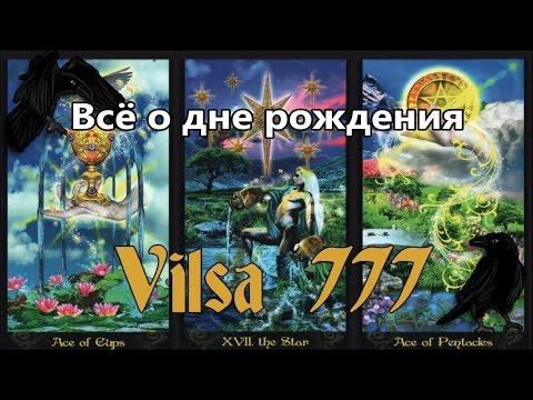 Подводный авессалом эзотерическая астрология
