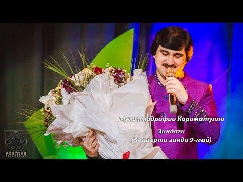 Мухаммадрафии Кароматулло - Зиндаги (Клипхои Точики 2017)