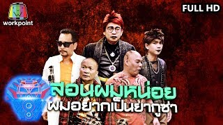 """ติดตาม ชิงร้อย ชิงล้าน ว้าว ว้าว ว้าว ที่ """"ช่องเวิร์คพอยท์ หมายเลข 23"""" ทุกวันอาทิตย์ เวลา 14.15 - 15.45 น. และติดตามข้อมูลเพิ่มเติมของรายการได้ที่ เว็บไซต์: www.workpointtv.com เฟสบุ๊ค: www.facebook.com/ching100"""