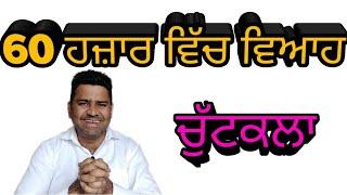 Best story Chutkala with laughter//60000 Vich Vivah//funny chutkule//Punjabi jokes