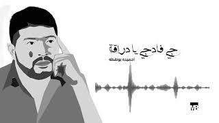 اغاني طرب MP3 جي فادجي يا دراقة - بونقطة - احميدة بو نقطة - بنغازي - ليبيا - libya تحميل MP3