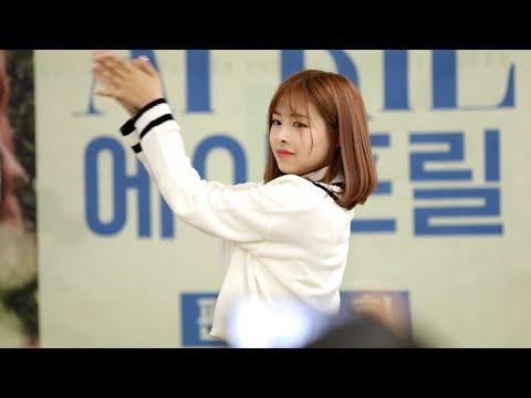 170924 에이프릴 (APRIL) 채원 - 손을 잡아줘 직캠 [김포공항 팬사인회]