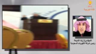 preview picture of video 'كلمة سعادة المهندس زياد الشيحة في ملتقى التدريب السنوي لعام 2014'