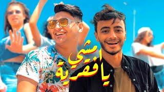 امشي يا فقريه - عبد الرحمن مبروك & يحيي علاء | Emshy Ya F2rya-Abdo Mabrouk& Yahia Alaa (Music Video) تحميل MP3