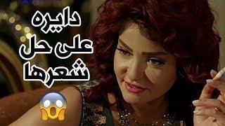 اغاني حصرية سناء (علا غانم) خرباها سهر وشرب ودايره على حل شعرها ???????? شارع عبد العزيز2 - شوف دراما تحميل MP3