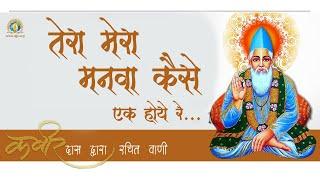 Tera Mera Manwa Kaise Ek Hoe Re | Sant Kabir Das Bhajan | DJJS