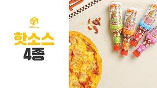 [다다푸드] 매운맛 킬러 모여! 핫소스 4종