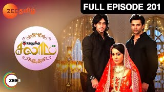 Kaadhalukku Salam - Episode 201 - August 4, 2014