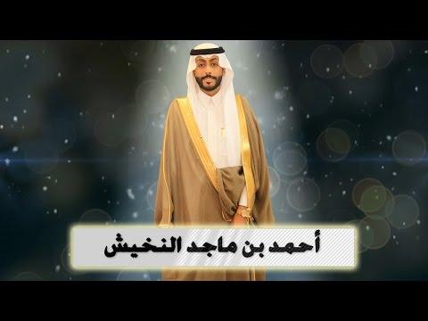حفل زواج الشاب أحمد بن ماجد النخيش - تغطية مجموعة فوتو تايم 21 الإعلامية
