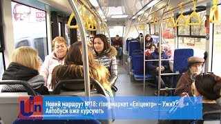 Новий маршрут №18: гіпермаркет «Епіцентр» – УжнУ. Автобуси вже курсують