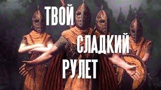 ТВОЙ СЛАДКИЙ РУЛЕТ [SKYRIM SONG]