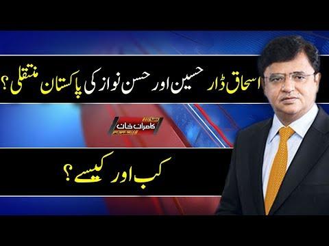 Ishaq Daar, Hassan Aur Hussain Nawaz Ki Pakistan Wapsi? – Dunya Kamran Khan Ke Sath