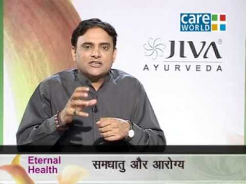 Concept of Dhatus    Eternal Health Ep#122 ( 1  )