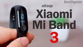 Фитнес-браслет Xiaomi Mi Band 3 black от компании F-Mart - видео