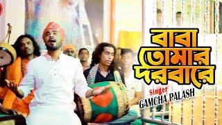 Baba Tomar Dorbare | বাবা তোমার দরবারে | Gamcha Palash | New Bangla Song 2020 | Official Music Video