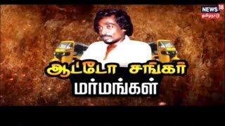 கதையல்ல வரலாறு : யார் இந்த ஆட்டோ சங்கர் ? | Who is Auto Shankar? | Auto Shankar Mysteries