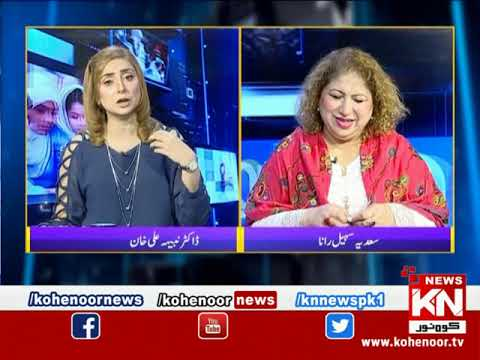 Kohenoor@9 With Dr Nabiha Ali Khan 07 September 2021 | Kohenoor News Pakistan