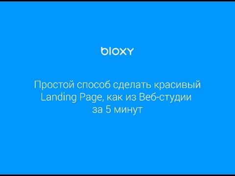 Видеообзор Bloxy