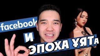 Чимкентский ЩЩС / Цензура на Facebook / Средневековый депутат #отбитыеновости