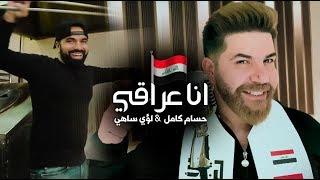 مازيكا حسام كامل & لؤي ساهي - انا عراقي (Offical Video) تحميل MP3