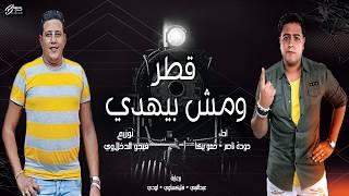 Houda Nasser - قطر ومش بيهدي - حودة ناصر و حمو بيكا تحميل MP3