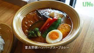 カレー&ごはんカフェouchi