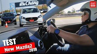 รีวิว - ทดลองขับ New Mazda2 สปอร์ต หรู เรียบ ฟังก์ชั่นเพียบ พร้อมระบบช่วยกันแหกโค้ง!