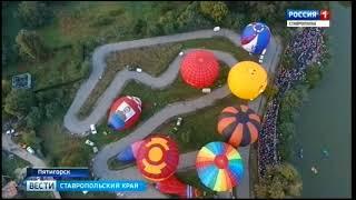 Пятигорск и Кисловодск праздновали вместе