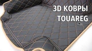 3D коврики из экокожи для VW Touareg
