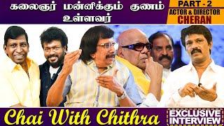 வடிவேலு அசாத்தியமான நடிகர் -  ACTOR & DIRECTOR CHERAN /CHAI WITH CHITHRA-PART 2