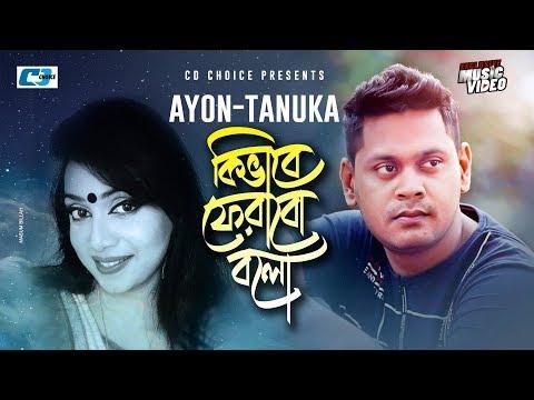 Kivabe Ferabo Bolo | কিভাবে ফেরাবো বলো | Ayon Chaklader | Tonuka | Bangla Official Music Video Song