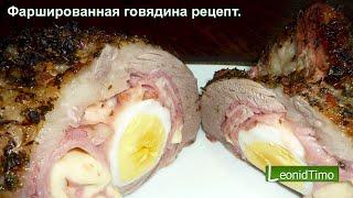 Мясо фаршированное. Фаршированная говядина рецепт.