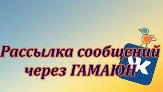 Мгновенная рассылка сообщений Вконтакте через Гамаюн. Как настроить Гамаюн
