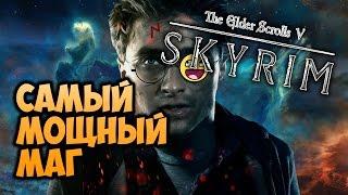 TES V: SKYRIM - Как Стать Самым Мощным Магом?!