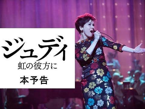 『ジュディ 虹の彼方に (オリジナル・サウンドトラック)』3/4 発売!