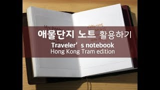 처치곤란한 노트 재활용하기 Feat. 한정트노 깨알자랑 (midori Traveler's Notebook)
