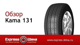 Видеообзор летней шины Kama 131 от Express-Шины