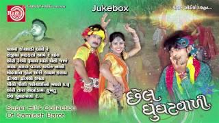 Mobile Phone chhori📲Chhel Ghughatvali-1||Kamlesh Barot