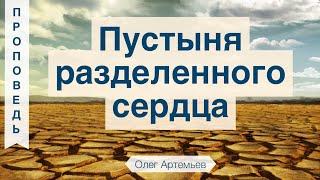 Пустыня разделенного сердца  - Олег Артемьев (Амоса 5:25-26)