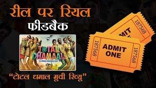 अजय देवगन की ''टोटल धमाल'' देखने जा रहे हैं तो, पहले जान लें मूवी रिव्यू