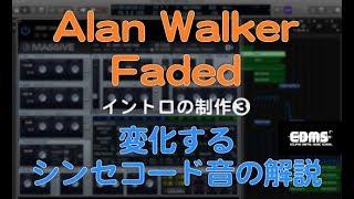 EDM作り方  Alan Walker Faded  イントロコピー3 変化するシンセコード音の制作