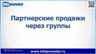 7. Партнерские продажи через соц сети. На примере Facebook. Григорий Озеров.