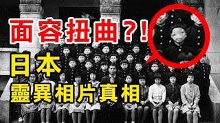【都市傳說真相】日本靈異相片中的恐怖小童,是畸形人還是外星生物? | PowPow