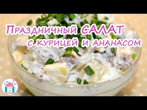 Салат С Ананасом и Копченой Курицей😋👍 Рецепт Вкусного Салата На Праздничный Стол