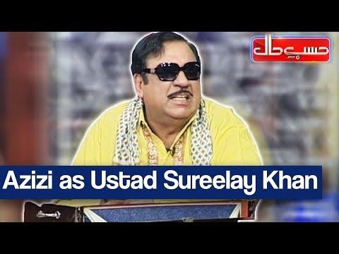 Hasb e Haal 20 January 2019   Azizi as Ustad Sureelay Khan   حسب حال   Dunya News