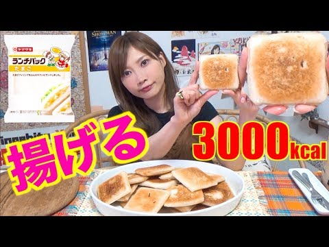 【High Calorie】 FRIED